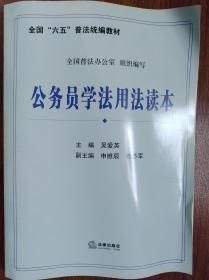 公务员学法用法读本(3折)