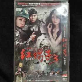 光盘84【红蝎子3 两碟DVD】正版