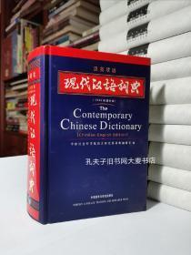 《外研社 现代汉语词典(汉英双语.增补本)》