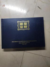 凤凰涅槃纪念上海轿车工业40年1958--1998