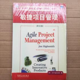 敏捷项目管理