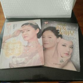 美容大王+揭发女明星