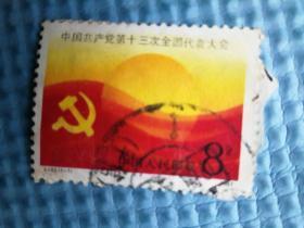 盖销邮票:1987年J143.中国共产党第十三次全国代表大会(全一枚)面值8分.