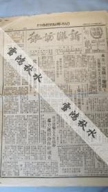 罕见红色收藏——新潍坊报——1948.7.5