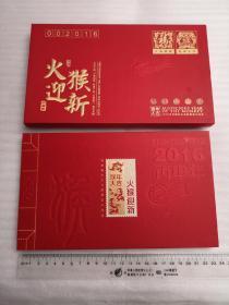 巜火猴迎新》纯金四方连金邮票