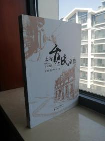 太谷地情系列丛书之一--《太谷贠氏家族》---虒人荣誉珍藏
