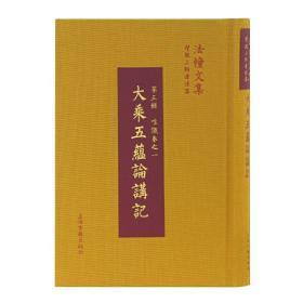 大乘五蕴论讲记 上海古籍出版社 黄色封面