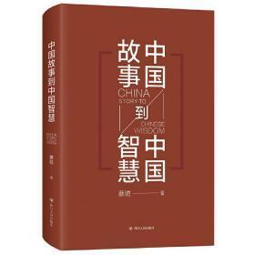 中国故事到中国智慧