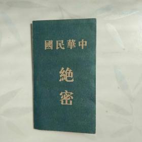 中华民国证件