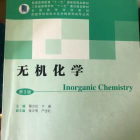 无机化学(第3版)人民卫生出版社 供医学检验技术及生物医药类专业用