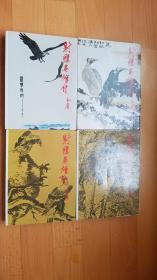 射雕英雄传(全四册)明河社