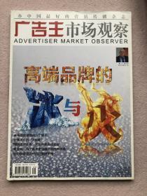 广告主市场观察2011年9月刊