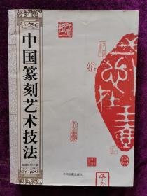 中国篆刻艺术技法