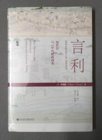 启微·言利:包世臣与19世纪的改革