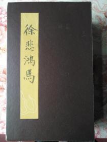 國画: 徐悲鸿  马