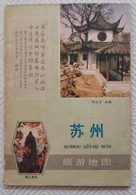 苏州游览地图:1984年版印