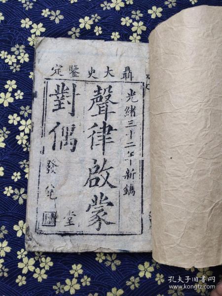 清代古籍 《声律启蒙对偶》卷一至二 聂大史鉴定 光绪三十二年
