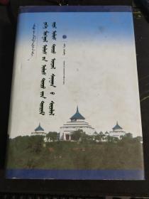 蒙古帝国政治制度及政治思想研究(蒙)