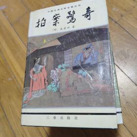 中国古典文学名著丛书