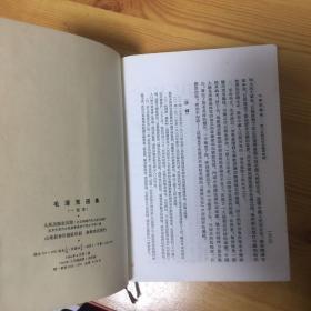 毛泽东选集(一卷本)精装带函套