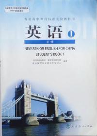 高中英语课本必修1