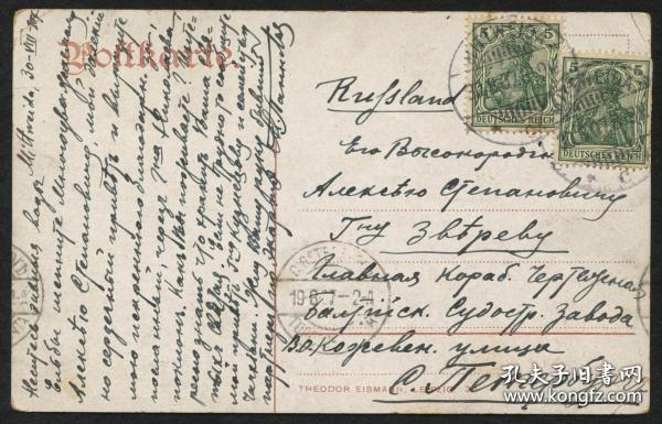 光绪33年 1907年德国实寄福州