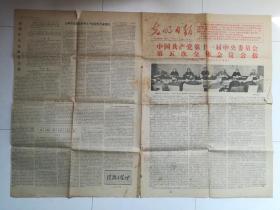 光明日报 1980年3月1日(中国共产党第十一届中央委员会第五次全体会议公报等)