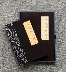 中国古纸谱