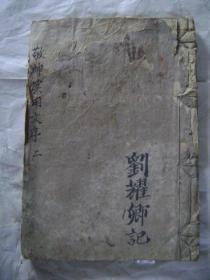 31-180.敬神实用文序一册
