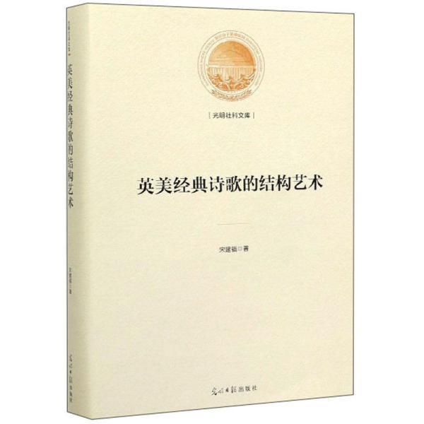 英美经典诗歌的结构艺术/光明社科文库