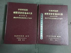中央研究院国际汉学会议论文集 民俗与文化组+艺术史组 2册合售 精装