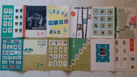 1962年《集邮》第1.4-6.9.10期(6册)