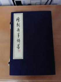 历朝弈事辑略,线装本两册16开