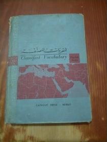 分类英语阿拉伯语词汇Classified Vocabulary  English Arabic
