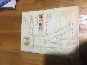 哈默手稿 精装本