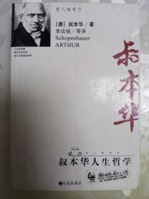 叔本华人生哲学