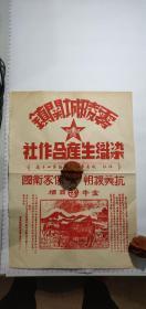 抗美援朝保家卫国金牛老商标红色收藏宣传画海报