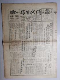 民国三十七年 时代日报(共6版全)(内容有:东北战讯,美国一大员来华调查,战时的苏联女英雄回到平时工作岗位等)