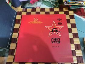 大型画册:今日兵团 ( 一部献给新中国成立60周年、向海内外展示新疆兵团成立55年来全方位成就的大型画册)(包挂刷)