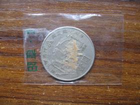 中国人民银行成立四十周年纪念币