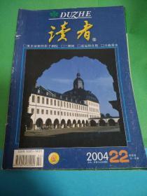 读者(2004.22)
