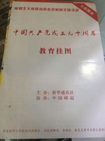 中国共产党成立九十周年