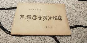 本网同类书最低价,仅见初版:民国三十三年初版《世界大战中的澳洲》