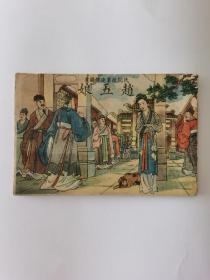 赵五娘民国时期老版连环画