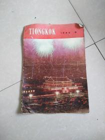 人民画报(1963年第6期印度尼西亚文版)
