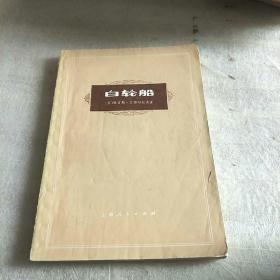 正版   白轮船 艾特玛托夫著 上海人民出版社;一版一印