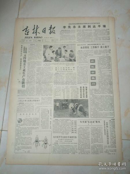 吉林日报1986年10月4日