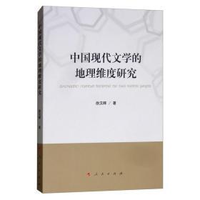 中国现代文学的地理维度研究