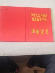湖北工学院毕业证书(持证人:易燕平)
