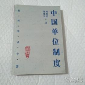 中国单位制度